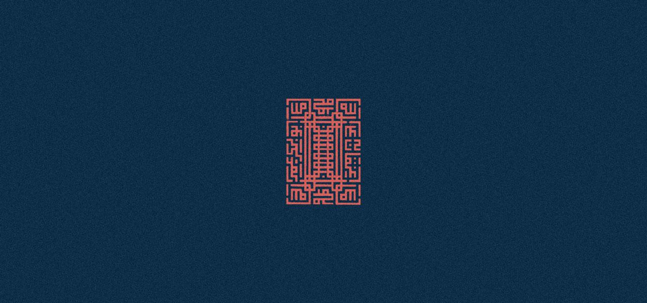 allah-muhammed-4-halife-sahin-ucar-calligraphy