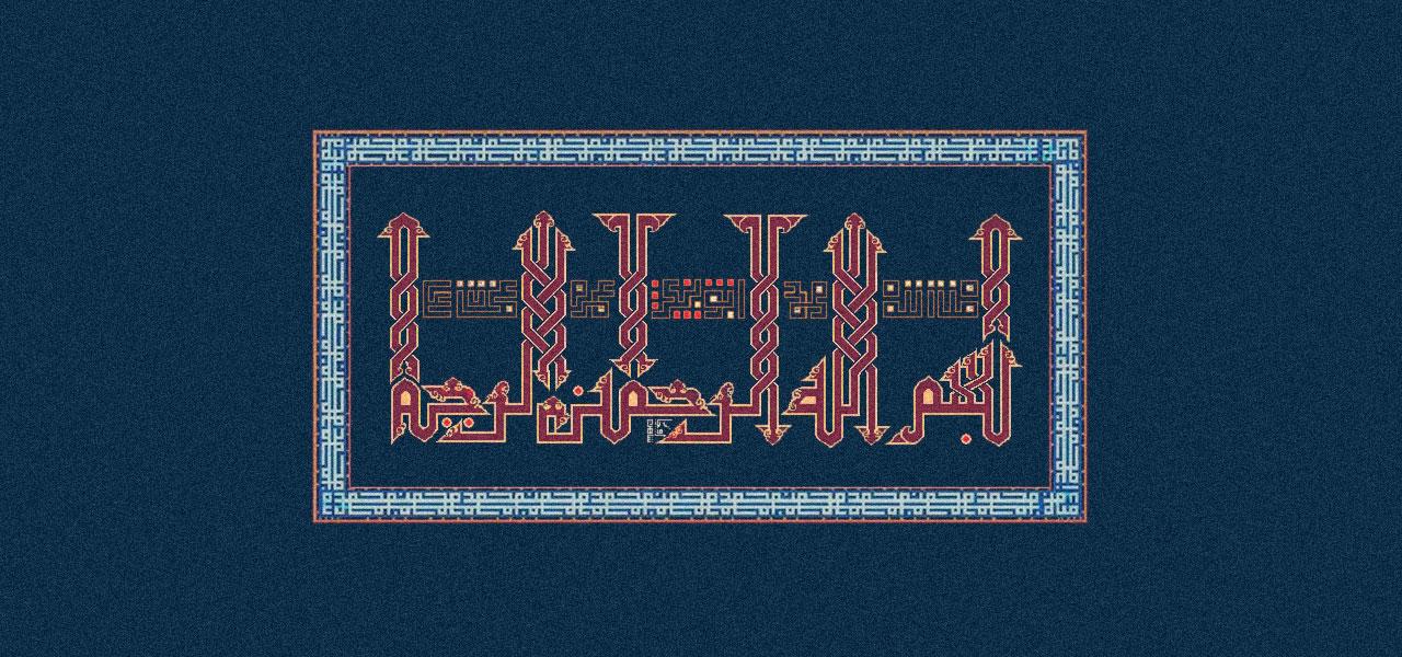besmele-border-sahin-ucar-calligraphy