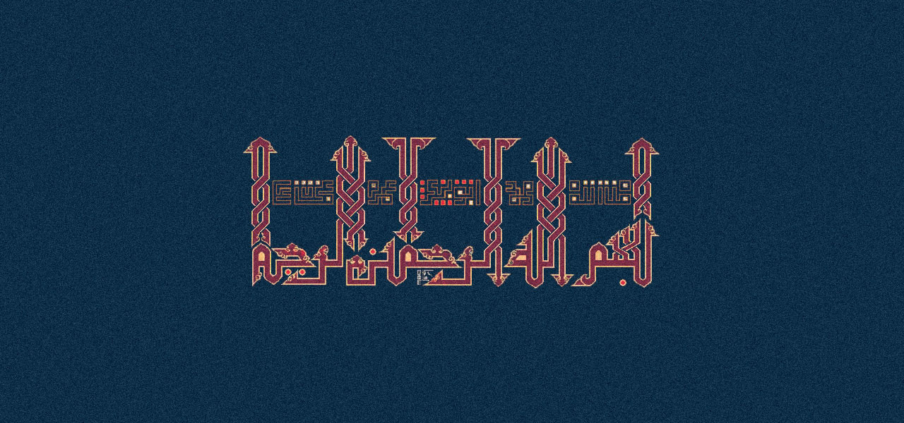 besmele-sahin-ucar-calligraphy