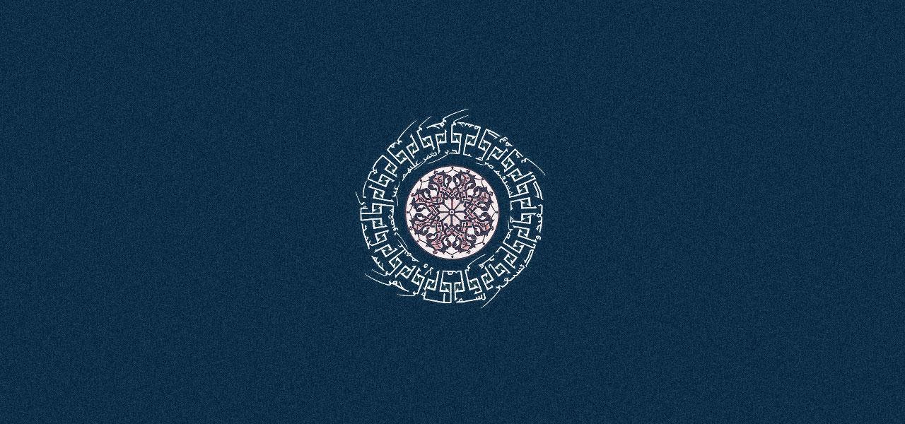 fatiha-1-sahin-ucar-calligraphy