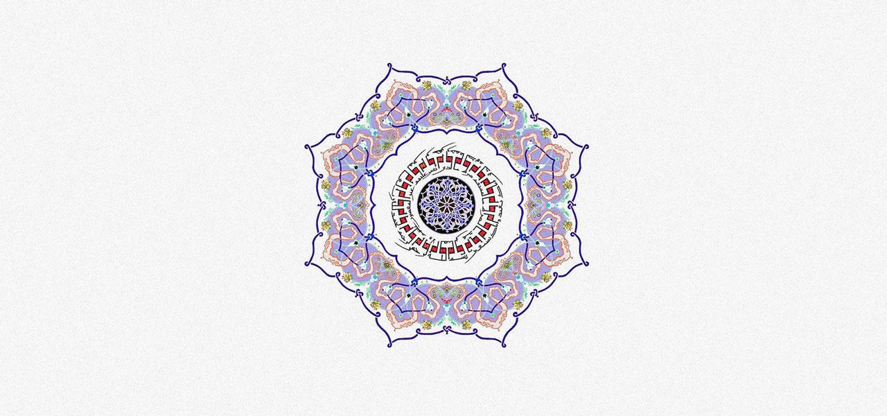 fatiha-4-sahin-ucar-calligraphy