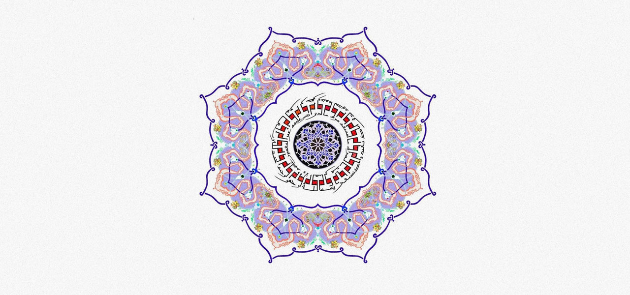 fatiha-8-sahin-ucar-calligraphy